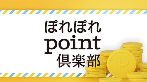 ぽれぽれpoint倶楽部