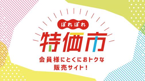 ぽれぽれ特価市