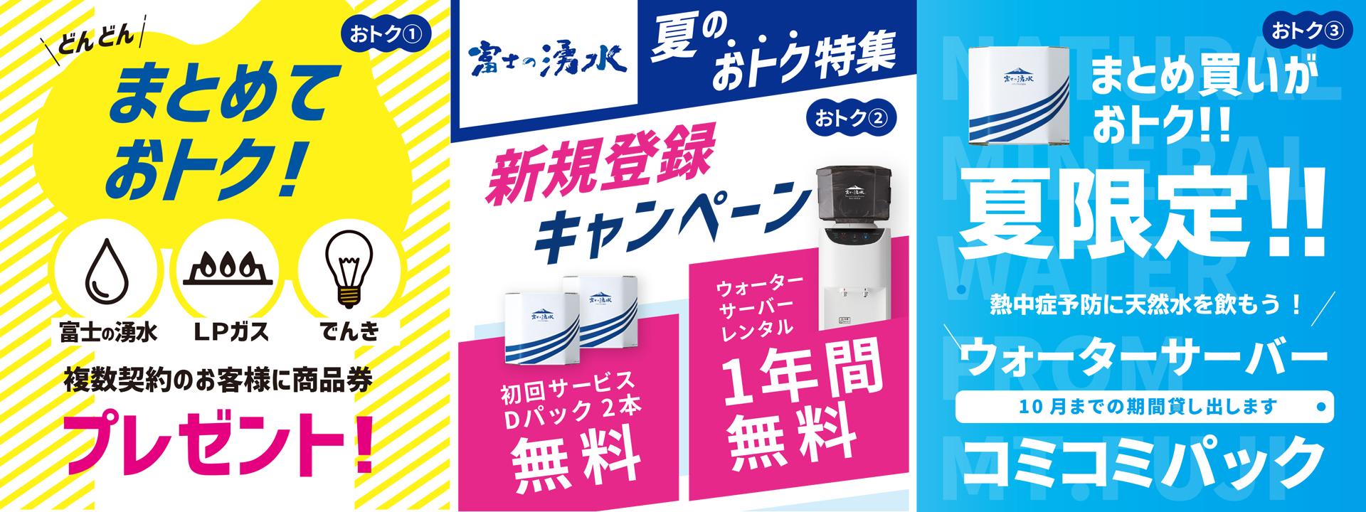 富士の湧水 夏のおトクキャンペーン祭