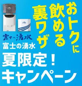 夏限定!富士の湧水キャンペーン