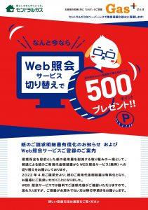 Web照会サービスご登録およびキャンペーンのお知らせ