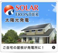ソーラーフロンティアわずかでも地球環境に貢献できエコロジーな生活が実現します。 ご自宅の屋根が発電所に!