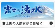 富士山の天然水がご自宅に