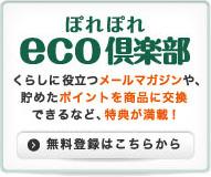 eco倶楽部 くらしに役立つメールマガジンや、貯めたポイントを商品に交換できるなど、特典が満載! 無料登録はこちらから