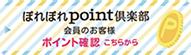 ぽれぽれpoint倶楽部 ぽれぽれpoint倶楽部会員のお客様 ポイント確認はこちらから
