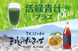 活緑青汁プラス/げんきっす